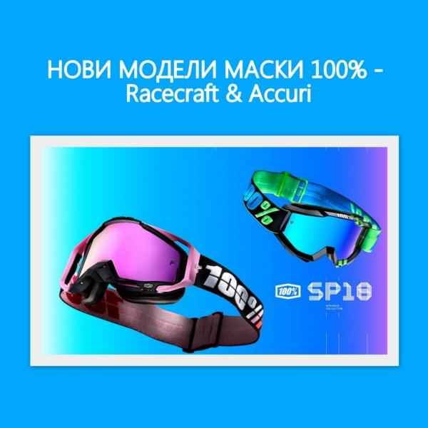 new_goggles