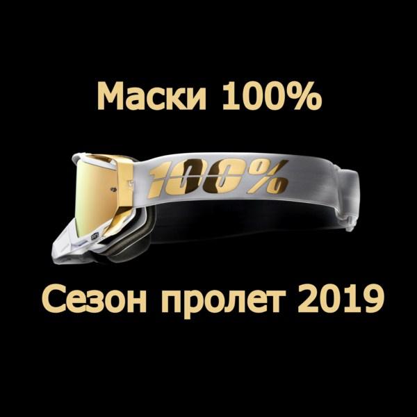 100%_spring2019